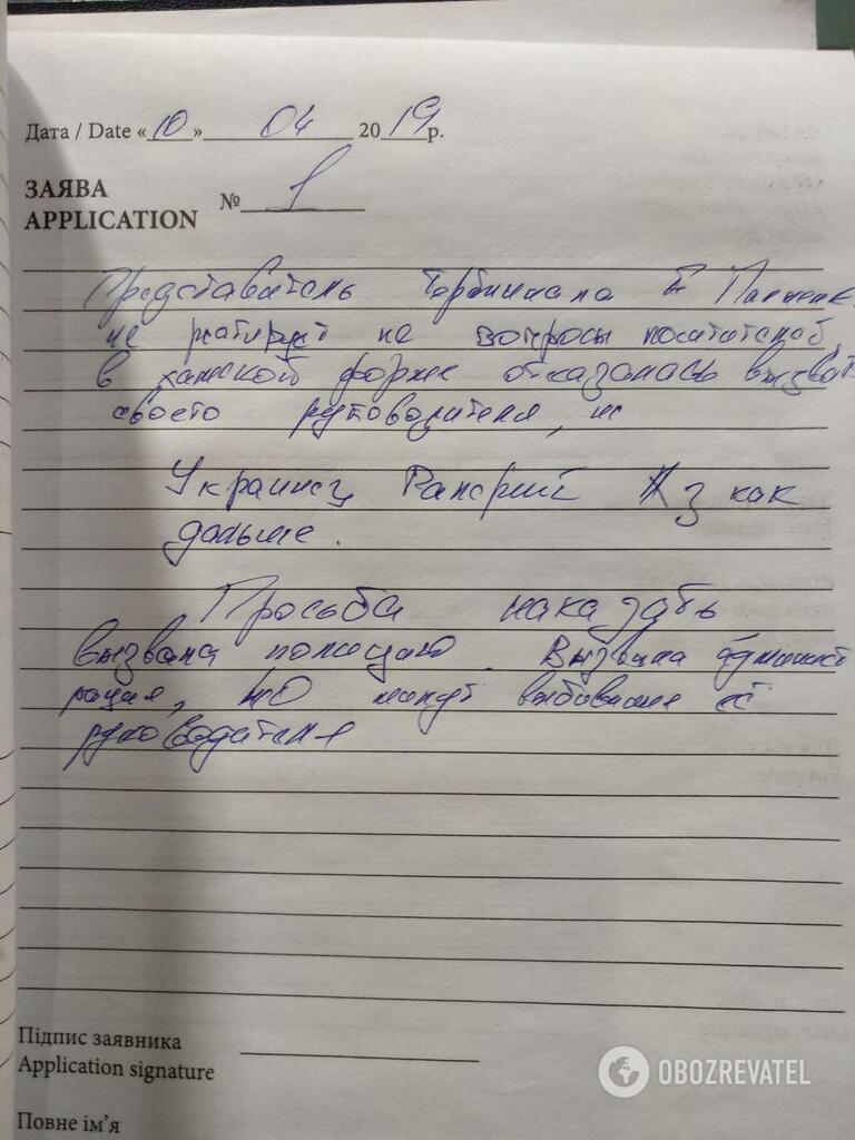 """Запись в """"Книге жалоб"""""""
