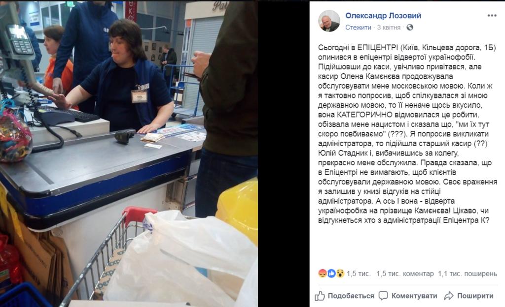 """""""Нацист"""": касирка """"Епіцентру"""" обізвала покупця за його українську мову"""