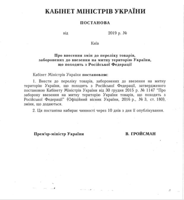 Україна заборонила нові російські товари