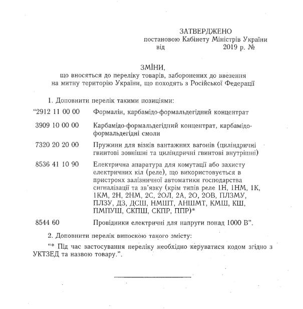 Украина запретила новые российские товары