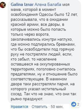 """""""День освобождения Одессьі"""": яким було це """"звільнення"""" совкам не цікаво знати"""