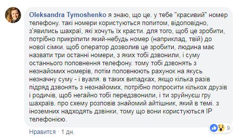 """""""Не беріть слухавку!"""" В Україні набирає популярності новий вид обману"""