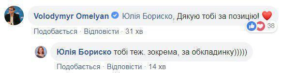 """Ведущая """"1+1"""" публично поддержала Порошенко"""
