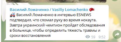 Ломаченко сломал руку