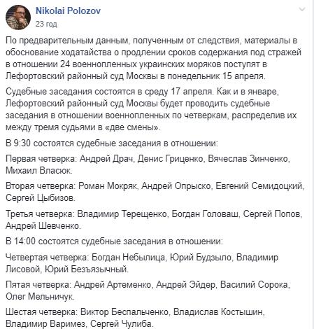 В России устроят новый суд над украинскими моряками
