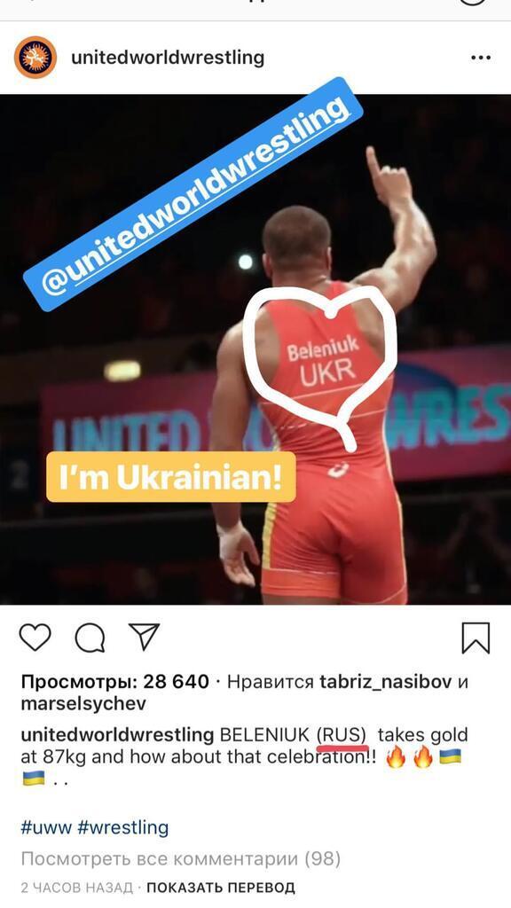 """""""Я українець!"""" Беленюк поставив на місце федерацію, яка назвала його росіянином"""