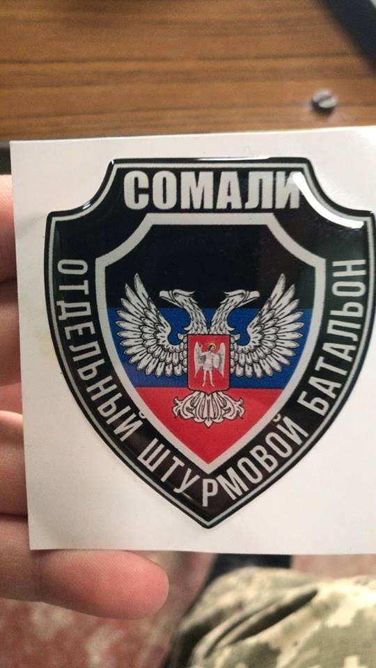 На границе с Крымом поймали головореза Гиви