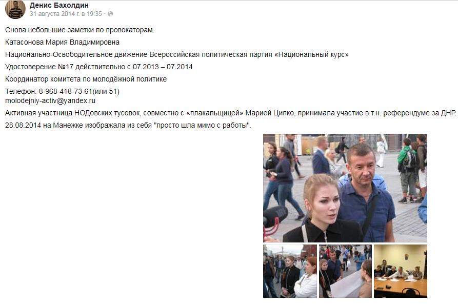 Пропагандистка Мария Катасонова