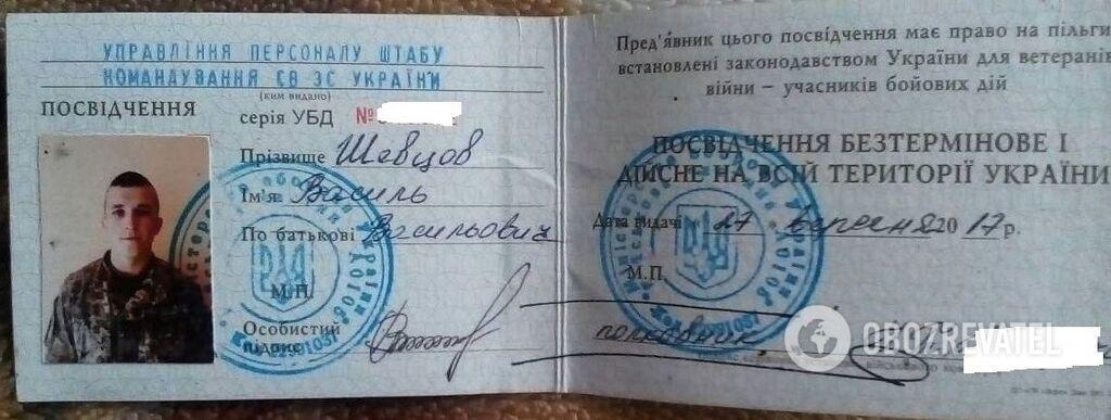 Удостоверение УБД одного из братьев Шевцовых