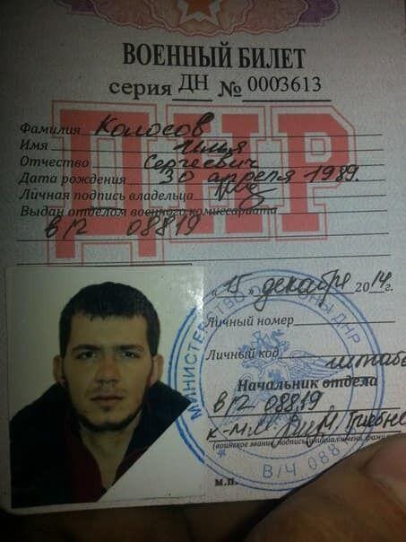 """Убит террорист """"ДНР"""""""