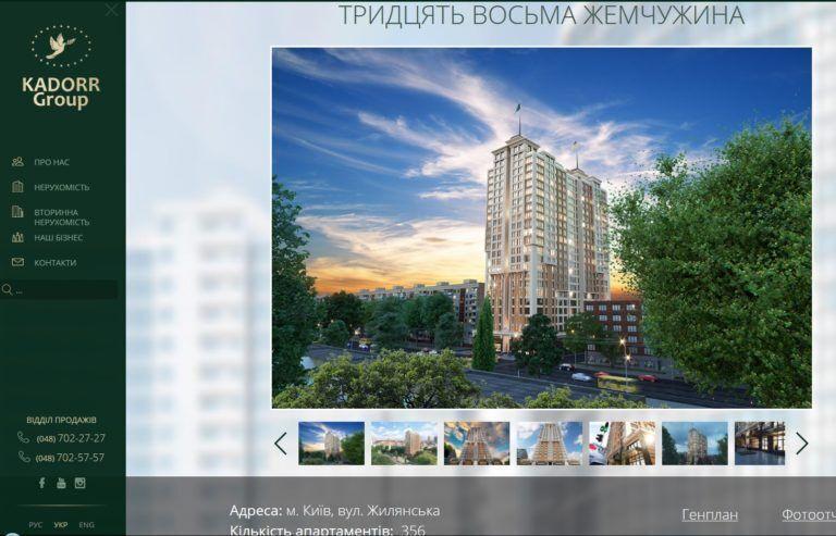 За скандальную стройку одесситов в Киеве взялось ГБР