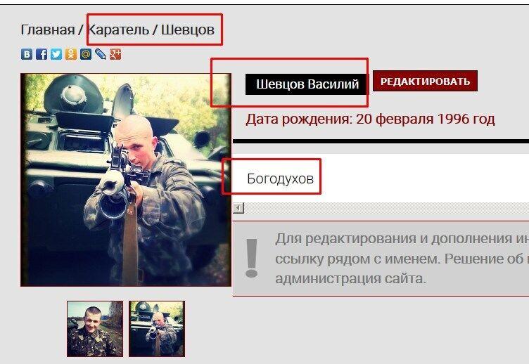 """Василий Шевцов в базе """"Трибунала"""""""