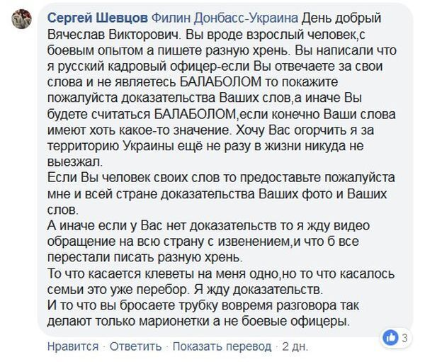 """Как комбат ВСУ сделал украинца """"русским офицером"""" и что из этого вышло"""