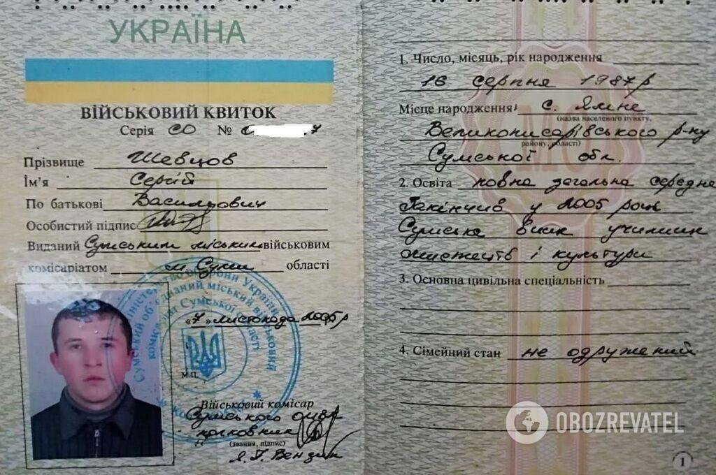 Военный билет Сергея Шевцова