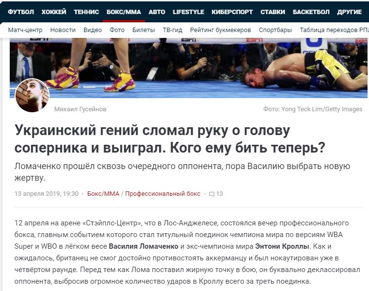 """""""Слава Україні!"""" Ломаченко викликав захват у Росії — фотофакт"""