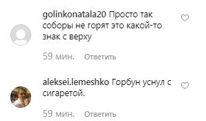 """""""Бог покарав"""": росіяни цинічно відреагували на пожежу в Нотр-Дамі"""