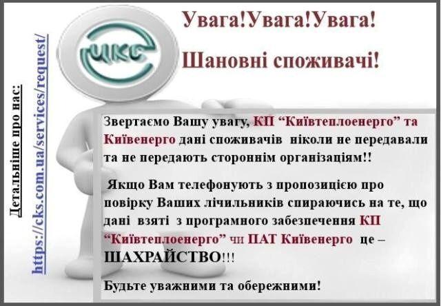 """В Киеве появился новый вид """"коммунального"""" мошенничества"""