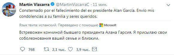 Экс-президент Перу застрелился перед арестом