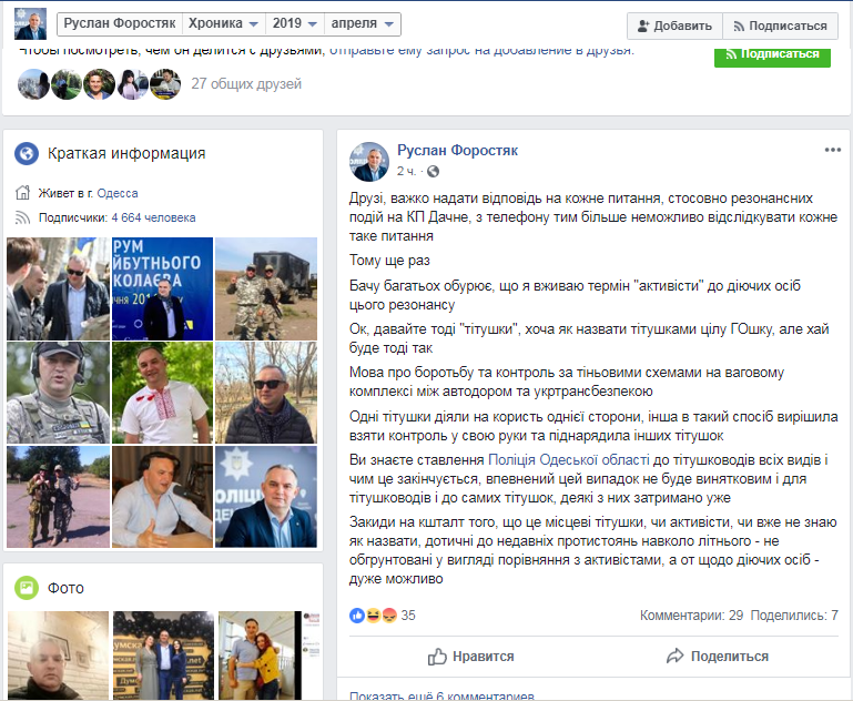 """Криваві розбірки на посту під Одесою: хто влаштував перестрілку і обклав """"даниною"""" водіїв"""
