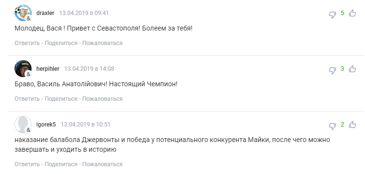 """""""Слава Украине!"""" Ломаченко вызвал восторг в Рф"""