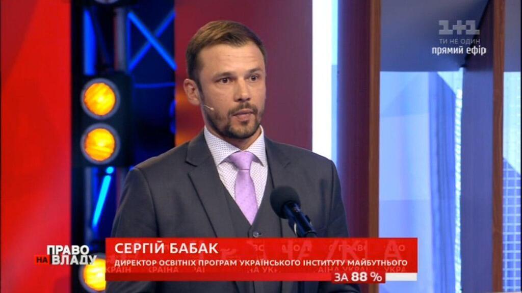 Сергей Бабак