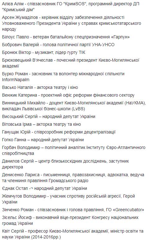 Порошенко vs Зеленський: українські діячі записали звернення