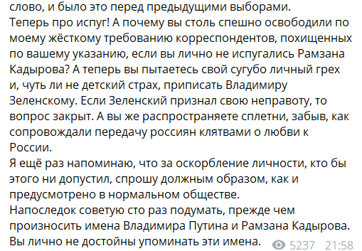 """""""Советую 100 раз подумать"""": Кадыров пригрозил Порошенко местью после дебатов"""