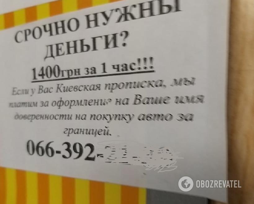 Украинцам раздают деньги и заманивают в новую схему: что происходит
