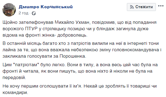"""На Донбассе убили украинскую военную """"Ведьму"""": сеть в шоке"""