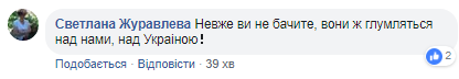 Кошовий розлютив українців провокаційним вбранням