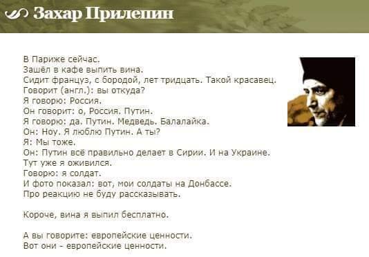 Захар Прилепин