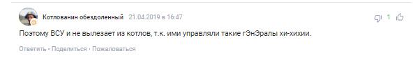 """Генерал перепугал пропагандистов Кремля """"захватом РФ"""""""