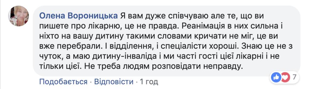"""""""Рот закрой, тварь!"""" В Киеве врачи издевались над больным ребенком"""