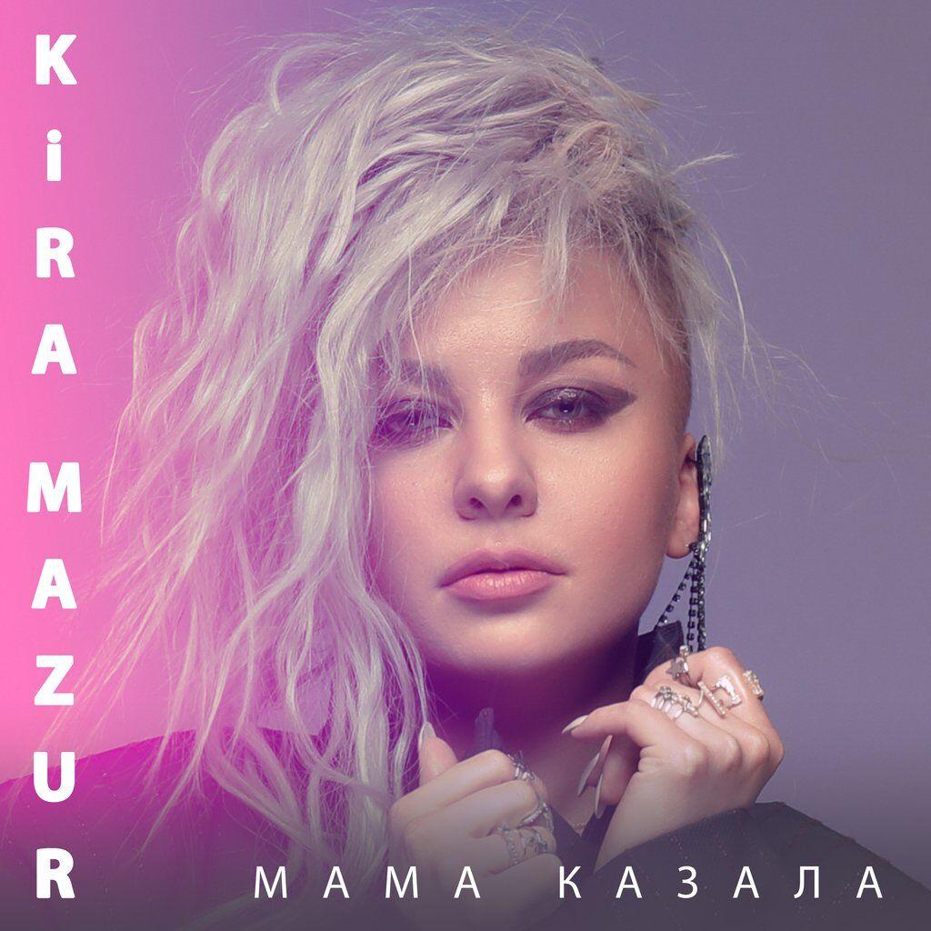 """Прем'єра треку від KiRA MAZUR: """"Я готова до нової себе!"""""""
