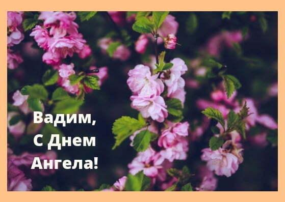 День янгола Вадима: оригінальні привітання та листівки