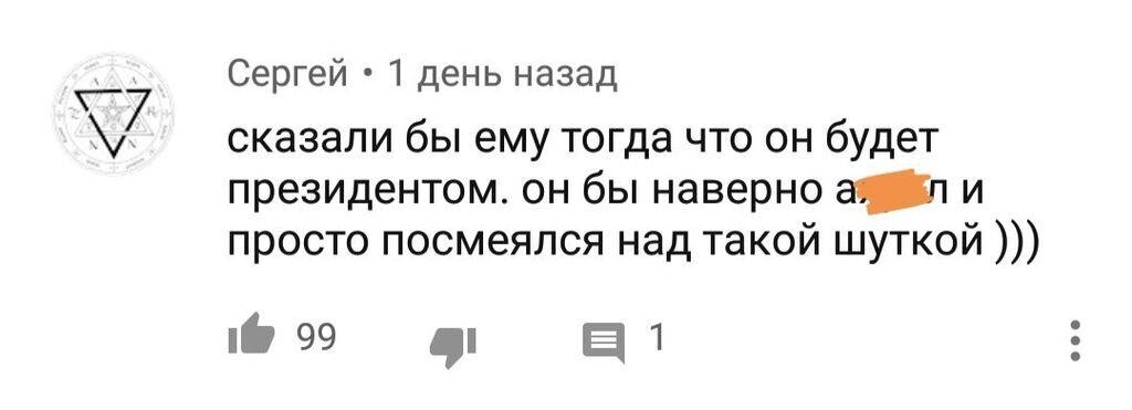 В сети ажиотаж из-за видео с молодым Зеленским
