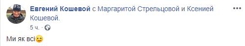 Кошовий змінив нецензурну кофту на вишиванку: фото