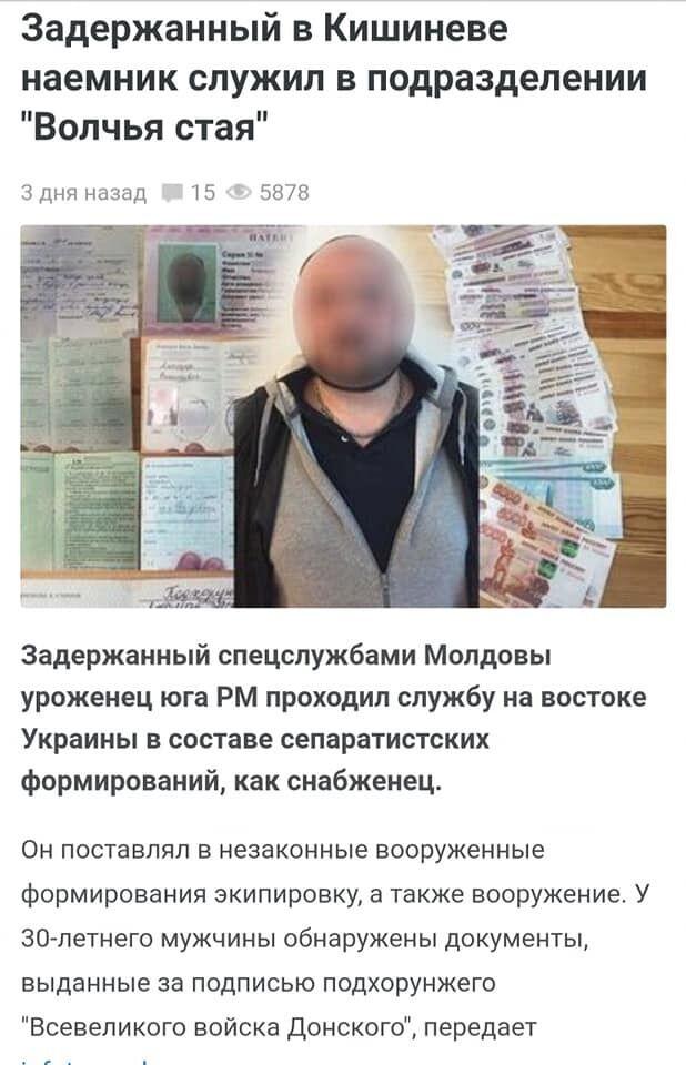 """Задержанный террорист """"ЛНР"""""""