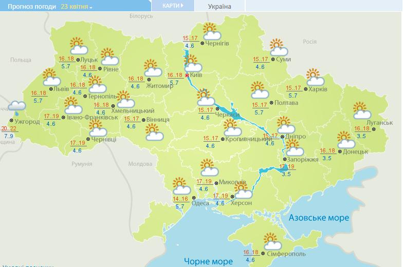 Україну накриють заморозки: прогноз погоди