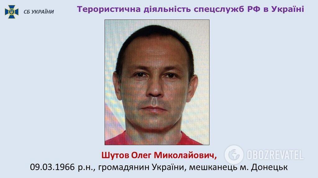 Олег Шутов (материалы СБУ)