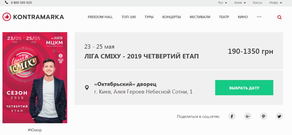 На квитках на концерт досі Володимир Зеленський