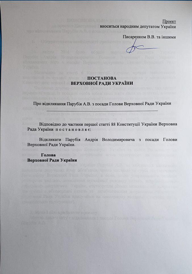 У Раді почали збір підписів за відставку Парубія
