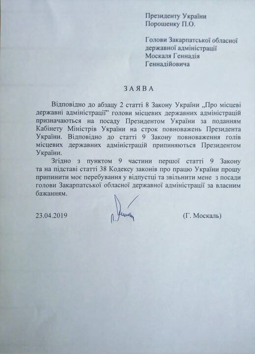 Москаль подав у відставку після перемоги Зеленського