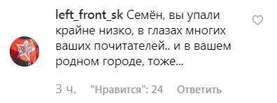 Слєпаков розбурхав мережу провокаційним зверненням