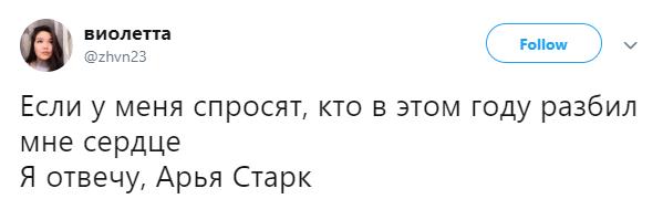 """Арья Старк разделась и занялась сексом в """"Игре престолов"""""""
