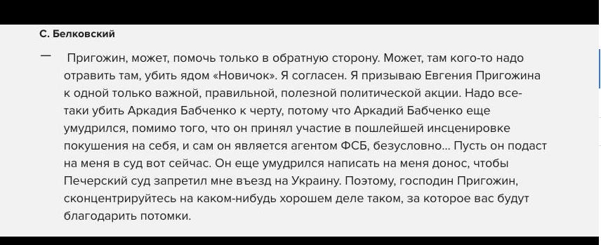 Заборонений російський політтехнолог прорвався в Україну