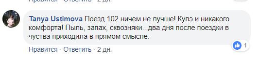 """""""Считают быдлом!"""" Условия в поезде """"Укрзалізниці"""" разозлили сеть"""