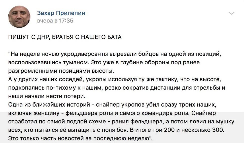 Терорист-письменник Прилєпін став посміховиськом у мережі