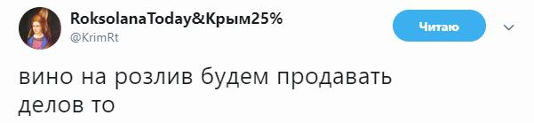 """""""Назад в совок"""": сеть высмеяла провал оккупантов в Крыму"""