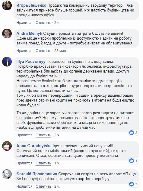 Українці посперечалися через радикальну ідею Зеленського